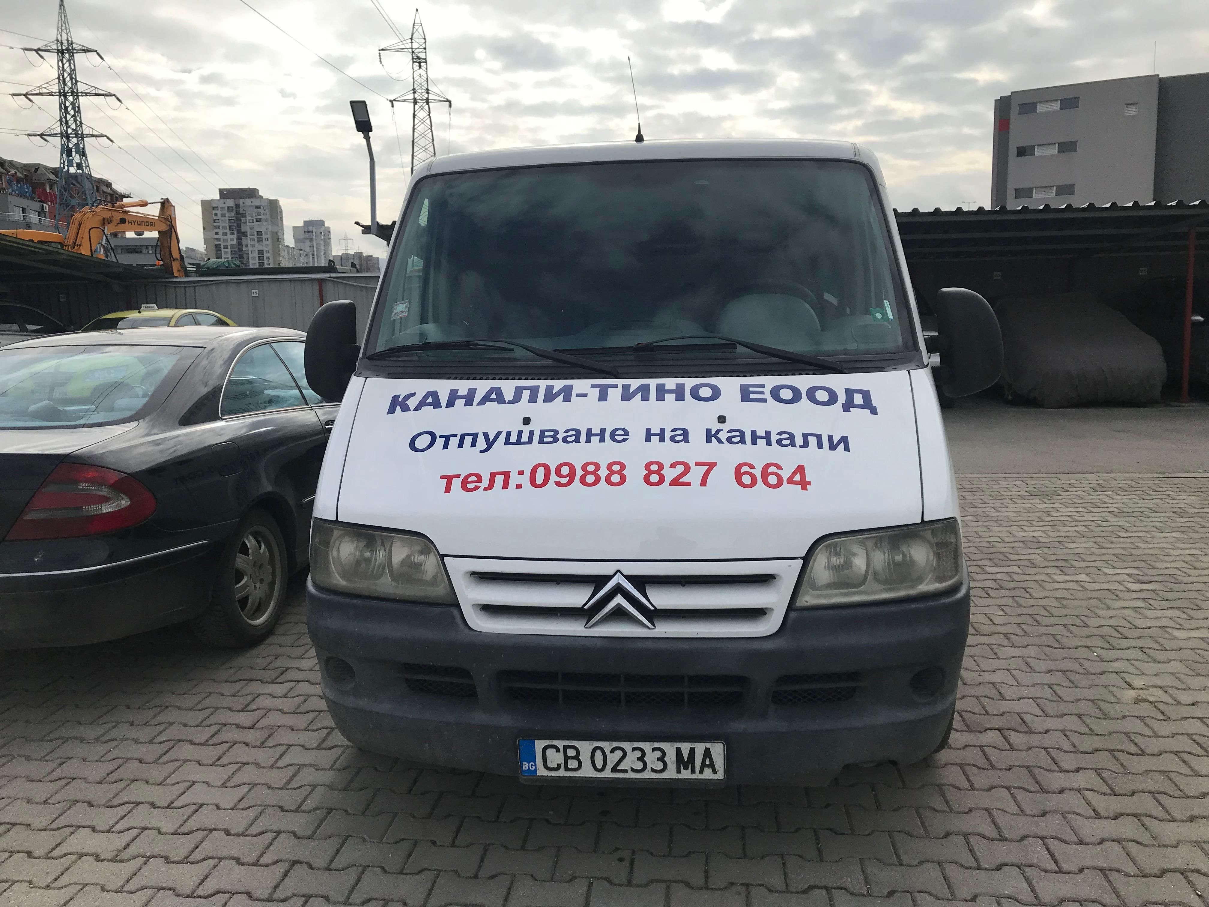 Отпушване на канали от фирма в София