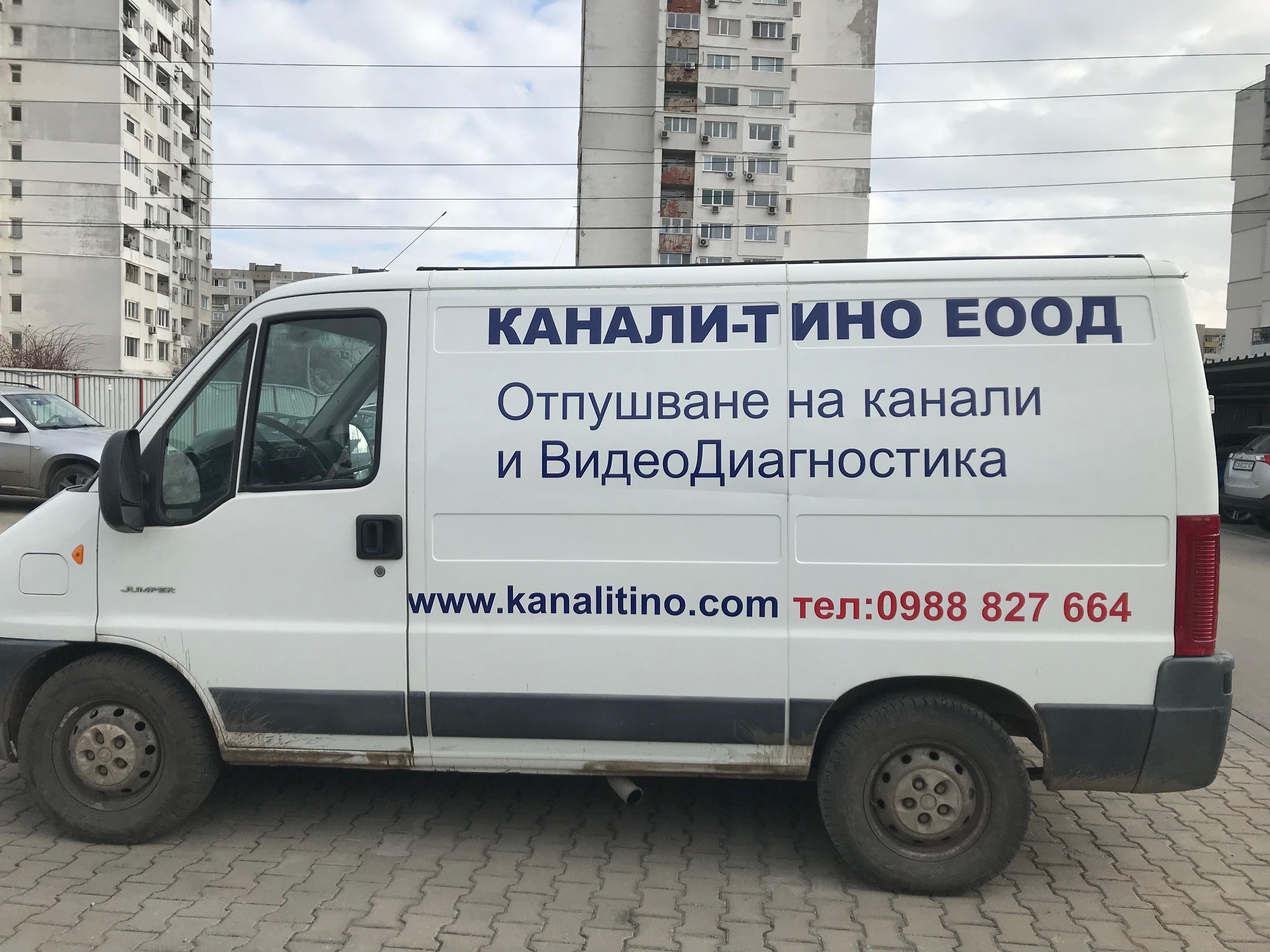 Отпушване на канали в Гео Милев