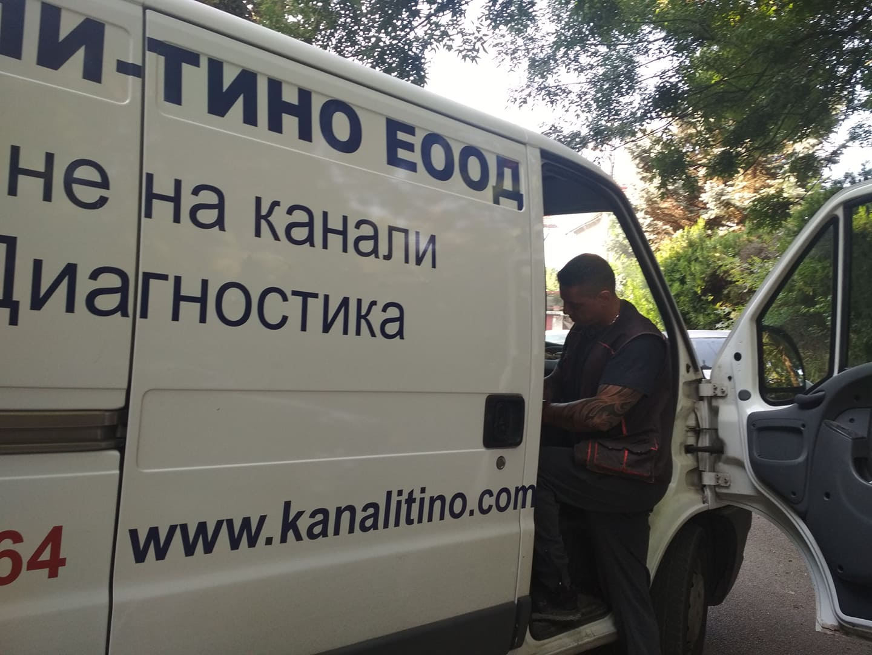 Фирма за отпушване на канали в Толстой