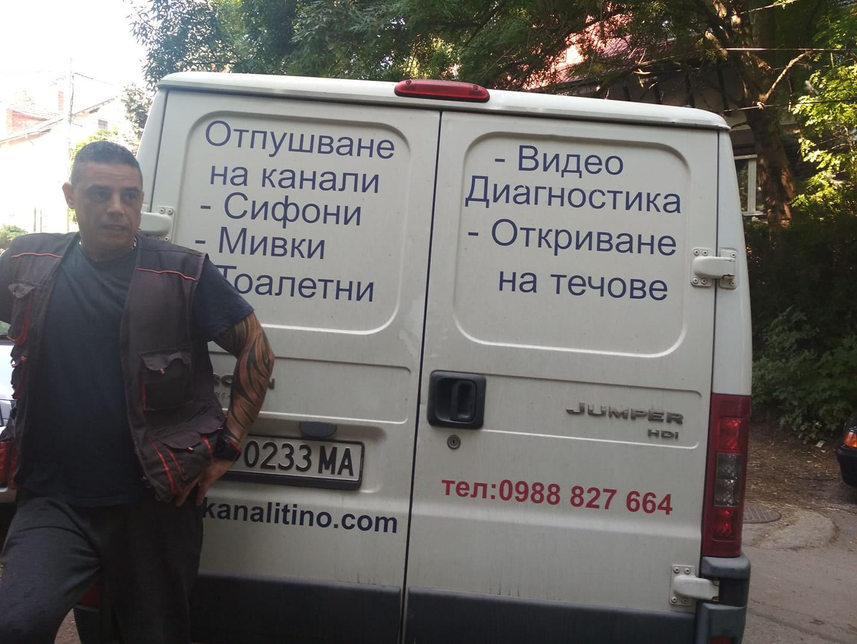 Отпушване на канали в София - мнения
